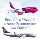 Чудесни новини! Wizz и Ryan с нови дестинации!