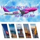 Wizz Air с 5 нови линии от София