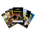 Книги и пътеводители